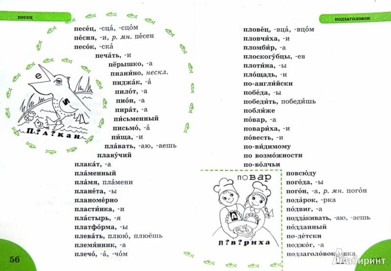 Иллюстрация 1 из 2 для Орфографический словарик. 1-4 классы - Екатерина Воскресенская | Лабиринт - книги. Источник: Лабиринт