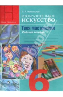 Изобразительное искусство. Твоя ...: www.labirint.ru/books/428069