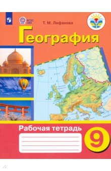 География. 9 кл. Рабочая тетрадь для учащихся специальных (коррекционных) уч. заведений VIII вида