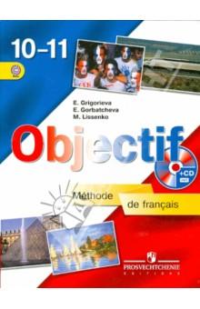 Французский язык. 10-11 классы. Учебник. ФГОС (+CD)