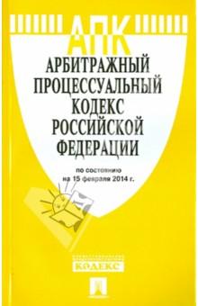 Арбитражный процессуальный кодекс Российской Федерации по состоянию на 15 февраля 2014 г