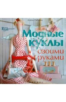 Модные куклы своими рукамиИзготовление кукол и игрушек<br>В магазинах можно найти игрушки на любой вкус - но куда интереснее смастерить их самим. Куклы неспроста завоевали популярность во всем мире: эти стильные, необычные и очень красивые изделия ручной работы украсят любую квартиру и поднимут вам настроение.<br>Чтобы вы смогли в полной мере ощутить радость от творческого процесса и получили отличный результат, предлагаем вам пособие, в котором содержатся пошаговые инструкции по изготовлению таких кукол. Ничего сложного: просто запаситесь нужными материалами, внимательно прочитайте соответствующую главу - и проявите свое творчество! Не забудьте: в каждое изделие ручной работы мастер должен вложить немного душевного тепла, и тогда результат превзойдет все ожидания.<br>2-е издание.<br>