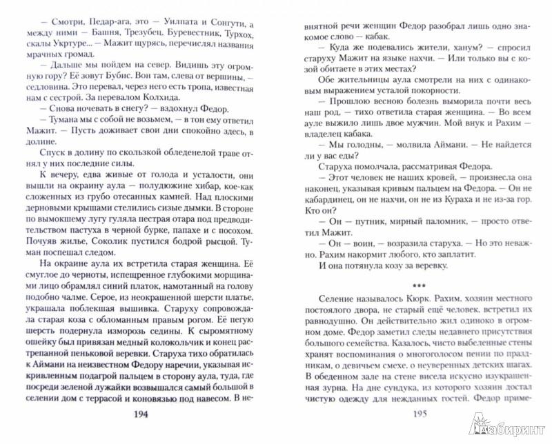 Иллюстрация 1 из 5 для Генерал Ермолов - Татьяна Беспалова | Лабиринт - книги. Источник: Лабиринт