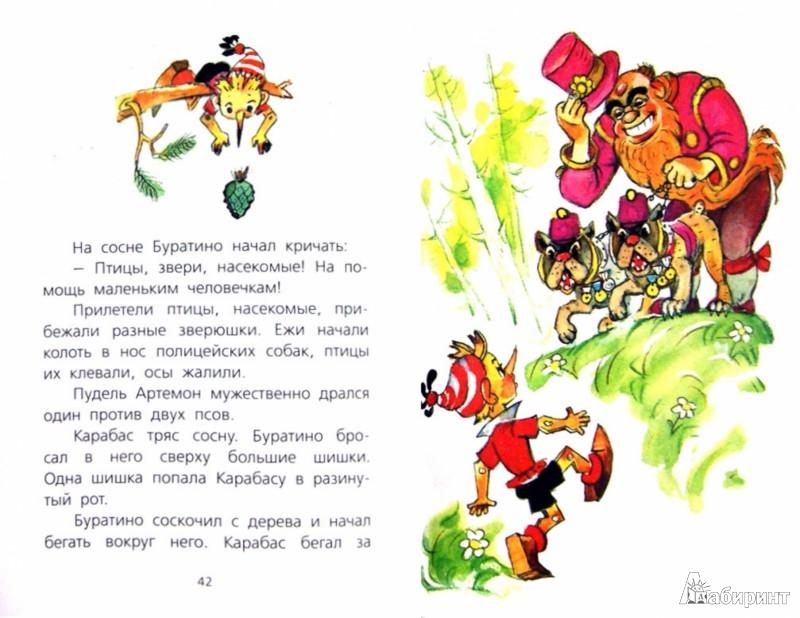 Иллюстрация 1 из 28 для Приключения Буратино, или Золотой ключик - Алексей Толстой | Лабиринт - книги. Источник: Лабиринт
