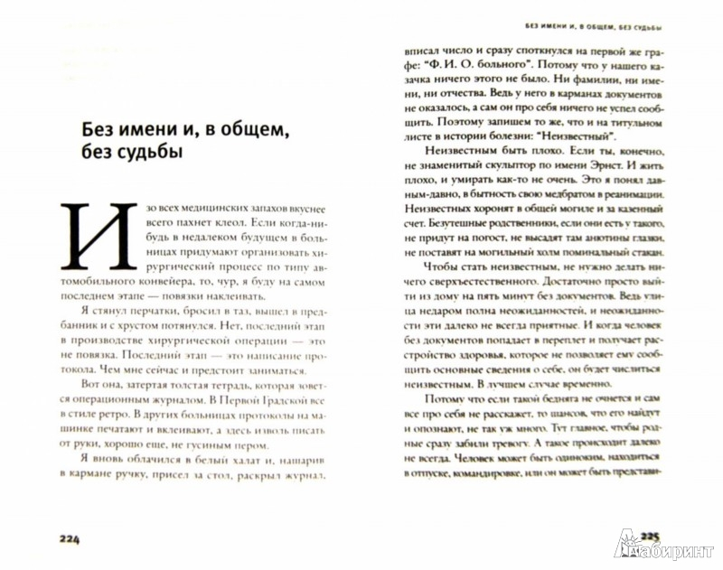 Иллюстрация 1 из 18 для Преступление доктора Паровозова - Алексей Моторов | Лабиринт - книги. Источник: Лабиринт