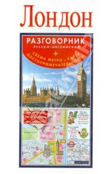 Лондон. Русско-английский разговорник +схема метро