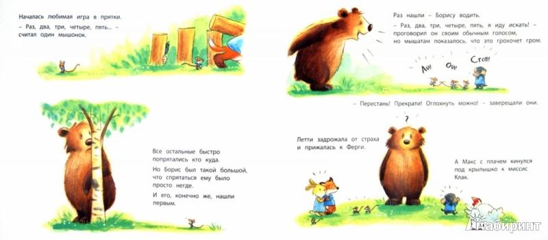 Иллюстрация 1 из 30 для Новенький - Кэрри Уэстон   Лабиринт - книги. Источник: Лабиринт