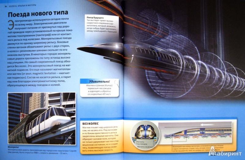 Иллюстрация 1 из 40 для Колёса, крылья и моторы | Лабиринт - книги. Источник: Лабиринт