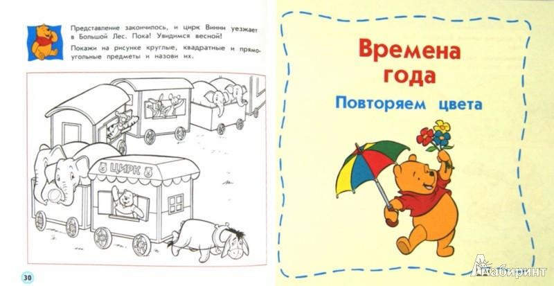 Иллюстрация 1 из 37 для Играем и учимся. Для детей от 3 лет   Лабиринт - книги. Источник: Лабиринт
