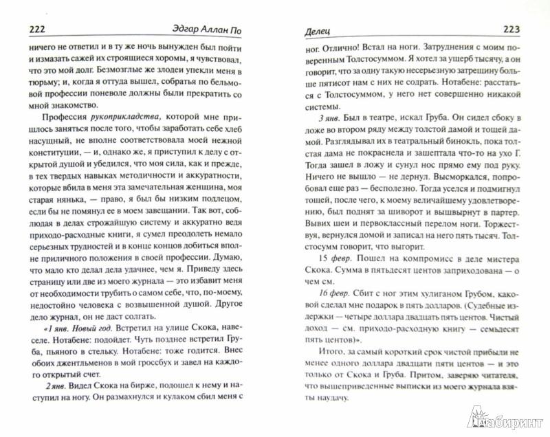 Иллюстрация 1 из 6 для Золотой жук - Эдгар По | Лабиринт - книги. Источник: Лабиринт