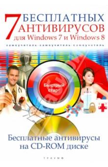7 бесплатных антивирусов для Windows 7 и Windows 8. Самоучитель (+CD)Руководства по пользованию программами<br>С помощью этой книги вы быстро научитесь самостоятельно распознавать признаки заражения вашего компьютера вирусами, освоите приемы лечения инфицированных файлов и узнаете о способах защиты системы от воздействия вредоносных программ.<br>Возможность постоянного обновления абсолютно бесплатных антивирусных программ, включенных в книгу, обеспечит вашей системе действительно мощную защиту без привлечения дополнительных средств;<br>Книга является обновленным и дополненным переизданием знаменитого бестселлера 5 абсолютно бесплатных антивирусов.<br>К книге прилагается компакт-диск со всеми описанными антивирусными программами.<br>