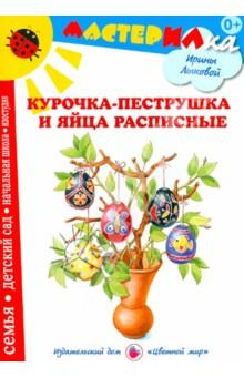 Лыкова Ирина Александровна Курочка-пеструшка и яйца расписные. Рисуем солнечные узоры