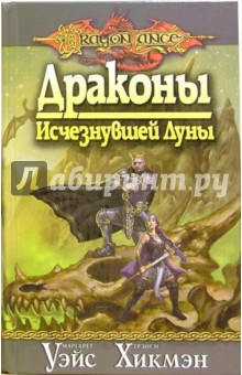 Уэйс Маргарет, Хикмэн Трэйси Драконы Исчезнувшей Луны: Роман