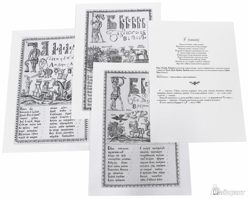 Иллюстрация 1 из 29 для Карион Истомин. Букварь | Лабиринт - книги. Источник: Лабиринт