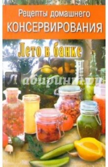 Рецепты домашнего консервирования: Лето в банке