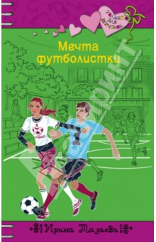 Мазаева Ирина Мечта футболистки