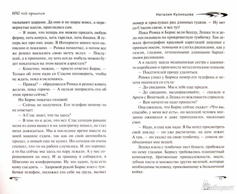 Иллюстрация 1 из 6 для НЛО под прицелом - Наталия Кузнецова   Лабиринт - книги. Источник: Лабиринт