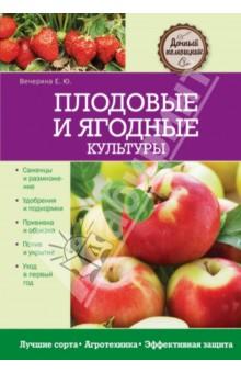 Плодовые и ягодные культурыОвощи, фрукты, ягоды<br>Эта книга познакомит читателя с секретами агротехники плодовых и ягодных культур и расскажет, что нужно сделать, чтобы каждый год получать богатый урожай. Узнайте все о выборе саженцев, подготовке почв к посадке, технологиях прививки и обрезки, полива и размножения, укрытия на зиму. Рекомендации и советы, приведенные в книге, помогут даже начинающему садоводу грамотно разбить плодовый сад, посадить самые вкусные и урожайные сорта, эффективно бороться с вредителями и регулярно получать обильный и экологически чистый урожай.<br>