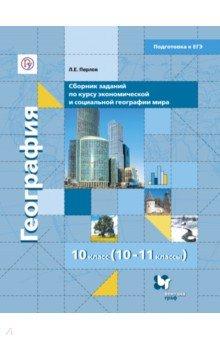 География. 10-11 классы. Сборник заданий в формате ЕГЭ для тематического и рубежного контроля. ФГОС