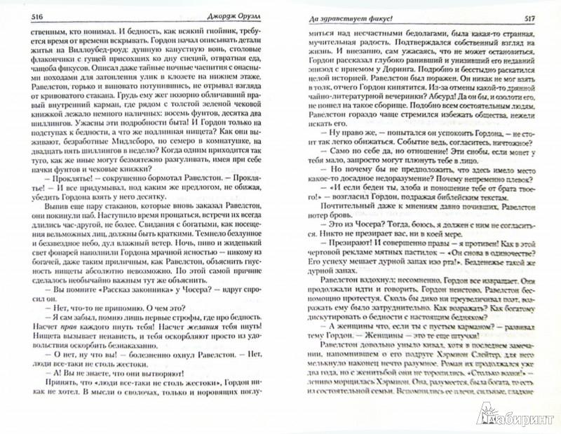 Иллюстрация 1 из 29 для Все романы в одном томе - Джордж Оруэлл | Лабиринт - книги. Источник: Лабиринт