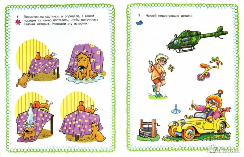 Иллюстрация 1 из 17 для Развитие логического мышления - Узорова, Нефедова   Лабиринт - книги. Источник: Лабиринт