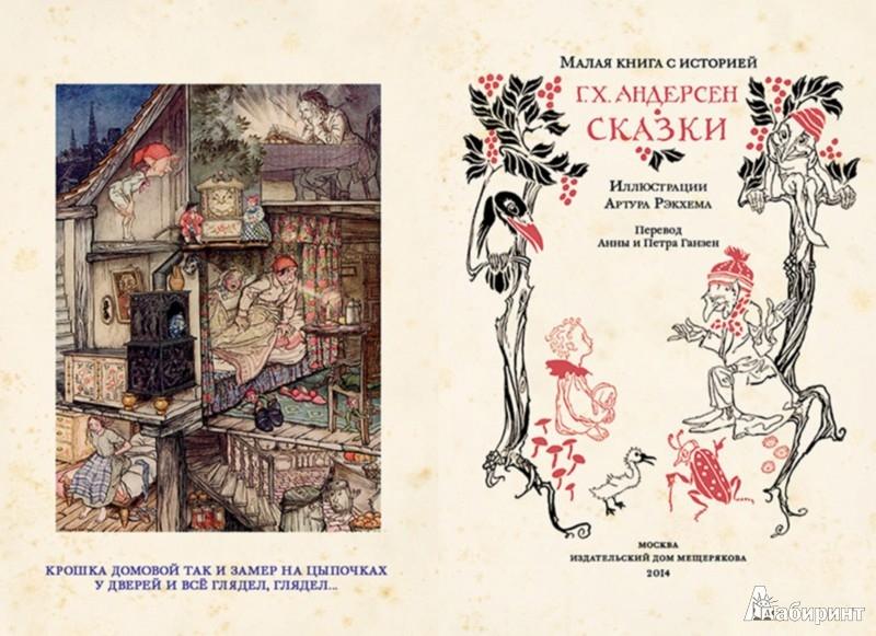 Иллюстрация 1 из 60 для Сказки - Ганс Андерсен | Лабиринт - книги. Источник: Лабиринт