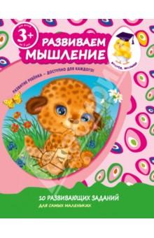 Цветкова Наталья В. Развиваем мышление. Для детей от 3-х лет