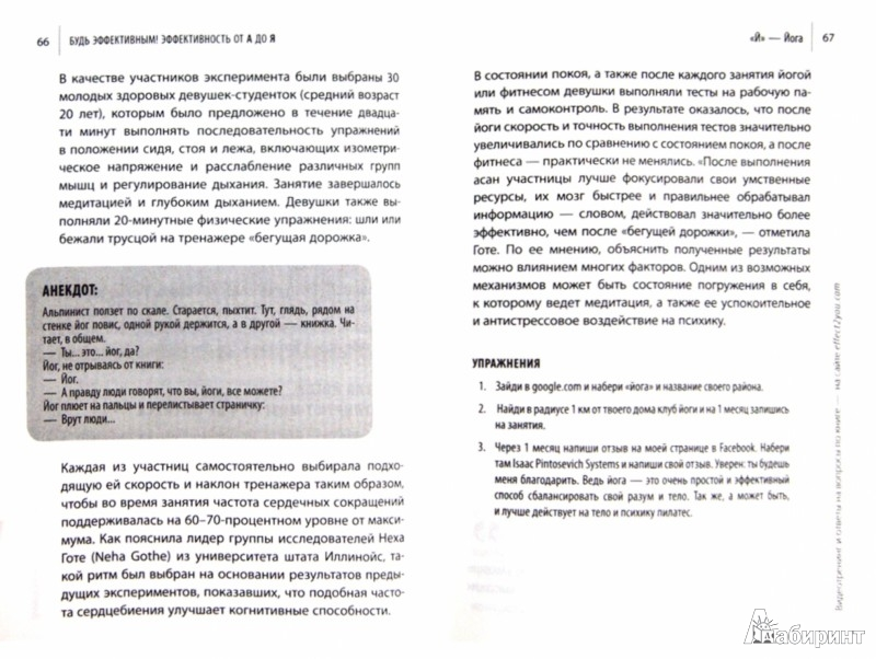 Иллюстрация 1 из 5 для Будь эффективным! Эффективность от А до Я - Ицхак Пинтосевич | Лабиринт - книги. Источник: Лабиринт
