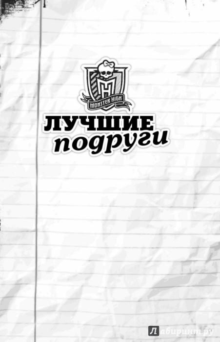 Иллюстрация 1 из 25 для Школа монстров. Лучшие подруги - Гитти Данешвари | Лабиринт - книги. Источник: Лабиринт