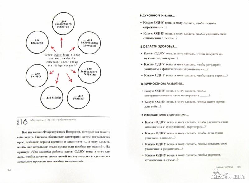 Иллюстрация 1 из 9 для Начни с главного! Удивительно простой закон феноменального успеха - Келлер, Папазан | Лабиринт - книги. Источник: Лабиринт