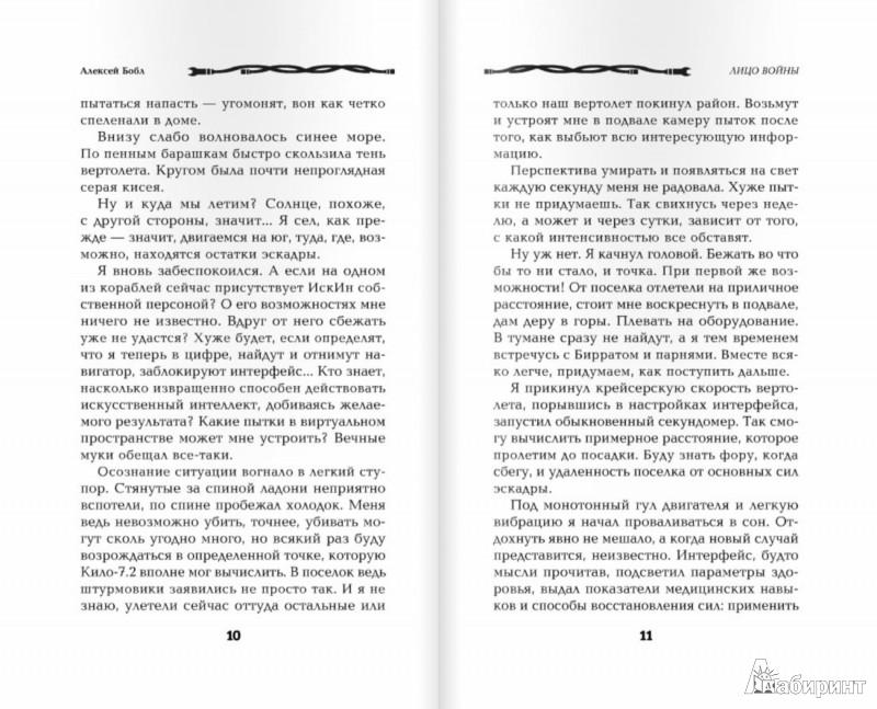 Иллюстрация 1 из 7 для Лицо войны - Алексей Бобл   Лабиринт - книги. Источник: Лабиринт