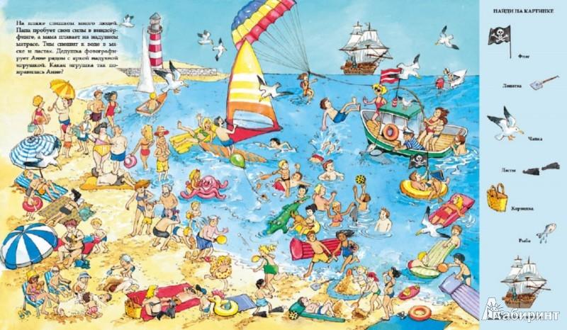 Иллюстрация 1 из 32 для Веселые пряталки на каникулах - Lila. Leiber   Лабиринт - книги. Источник: Лабиринт