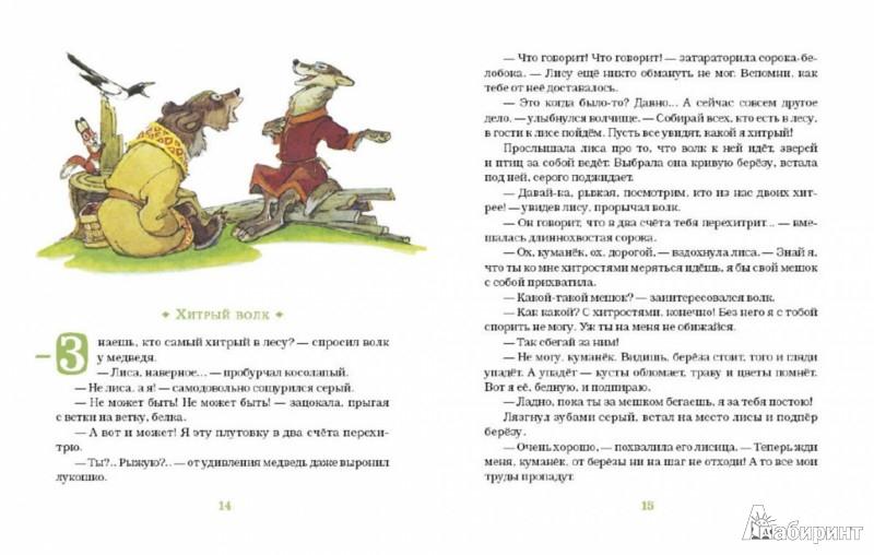 Иллюстрация 1 из 38 для Хитрый волк - Владимир Зотов | Лабиринт - книги. Источник: Лабиринт