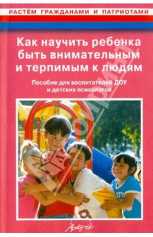 Как научить ребенка быть внимательным и терпимым к людям. Пособие для воспитателей ДОУ
