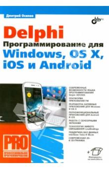 Delphi. Программирование для Windows, OS X, iOS