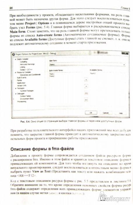 Иллюстрация 1 из 6 для Delphi. Программирование для Windows, OS X, iOS - Дмитрий Осипов | Лабиринт - книги. Источник: Лабиринт
