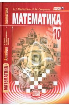 Математика. Алгебра и начала матем. анализа, геометрия. 10 класс. Учебник. Базовый уровень. ФГОС