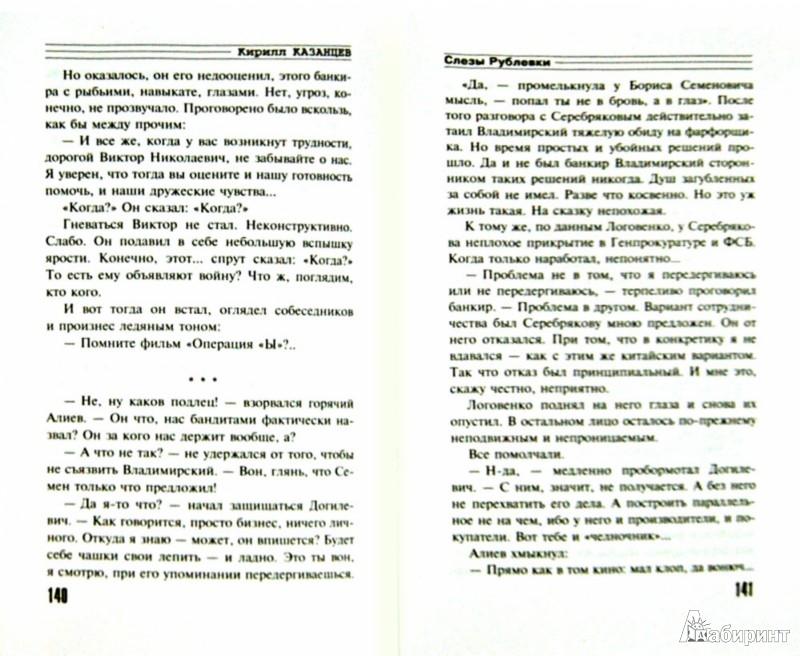 Иллюстрация 1 из 9 для Слезы Рублевки - Кирилл Казанцев | Лабиринт - книги. Источник: Лабиринт