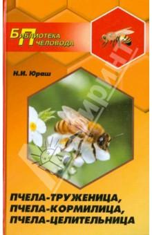 Пчела-труженица, пчела-кормилица, пчела-целительницаКладовые природы<br>Трудится как пчелка... - нередко можно слышать такое сравнение. Люди высоко оценили трудолюбие пчел, наблюдая за ними многие годы.<br>Пчелы не только одни из самых древних, но и одни из самых полезных для человека живых существ. Пчеловодству и его продуктам посвящено немало книг - от толстых фолиантов до научно-популярных. Многие хотят знать о пчелах и продуктах, которые от них получают.<br>Кроме всем хорошо известного меда, другие продукты пчеловодства также играют большую роль в жизни человека. Именно обо всем этом пойдет речь в книге.<br>Если после этой книги у кого-то появится желание пополнить ряды пчеловодов, то придется обратиться к специальной литературе.<br>Книга написана врачом-апитерапевтом и рассчитана на самый широкий круг читателей, желающих расширить свои знания о пчелах и пчелопродуктах.<br>