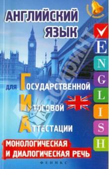 Английский язык для ГИА: монологическая и диалогическая речь