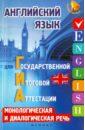 Ягудена Анжелика Рифатовна Английский язык для ГИА: монологическая и диалогическая речь