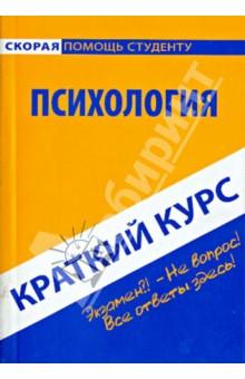 Краткий курс по психологии. Учебное пособие