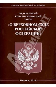 """Федеральный конституционный закон """"О Верховном Суде"""""""