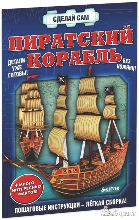 Иллюстрация 1 из 17 для Пиратский корабль | Лабиринт - книги. Источник: Лабиринт