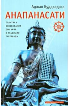 Анапанасати: практика осознавания дыхания в традиции Тхеравады