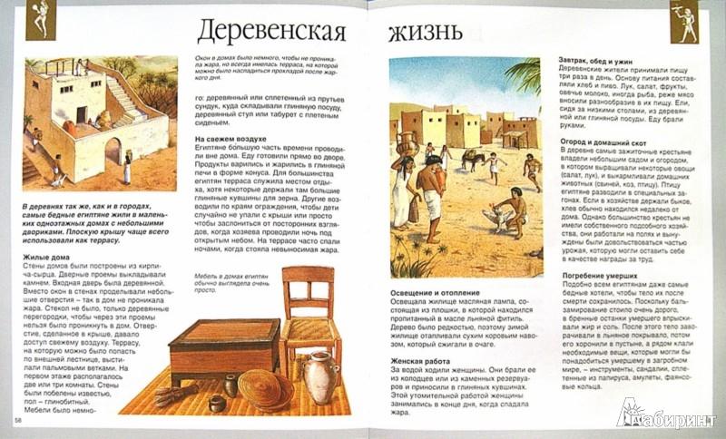 Иллюстрация 1 из 49 для Древний Египет - Симон, Буэ | Лабиринт - книги. Источник: Лабиринт