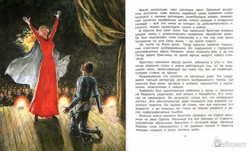 сказки горного короля сакариас топелиус
