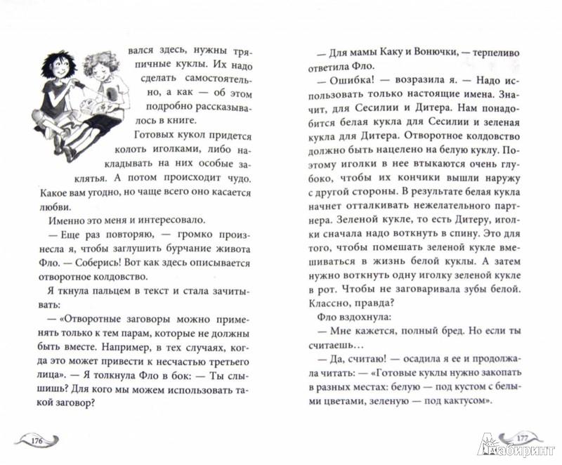 Иллюстрация 1 из 12 для Лола в свадебном путешествии - Изабель Абеди | Лабиринт - книги. Источник: Лабиринт