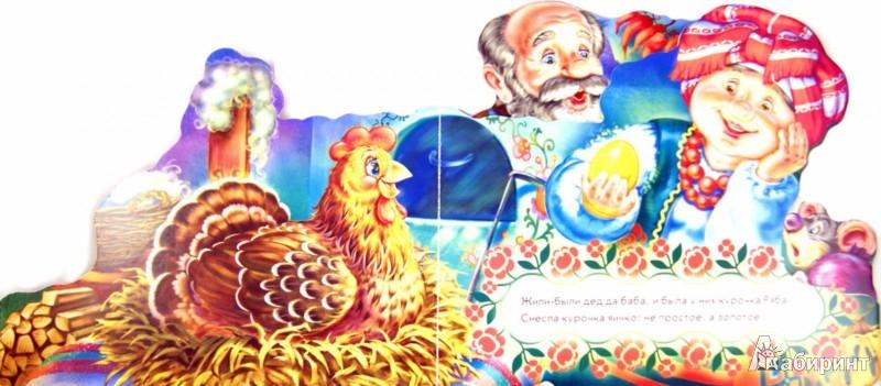 Иллюстрация 1 из 7 для Курочка ряба   Лабиринт - книги. Источник: Лабиринт