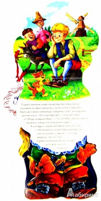 Иллюстрация 1 из 13 для Кот в сапогах - Шарль Перро | Лабиринт - книги. Источник: Лабиринт